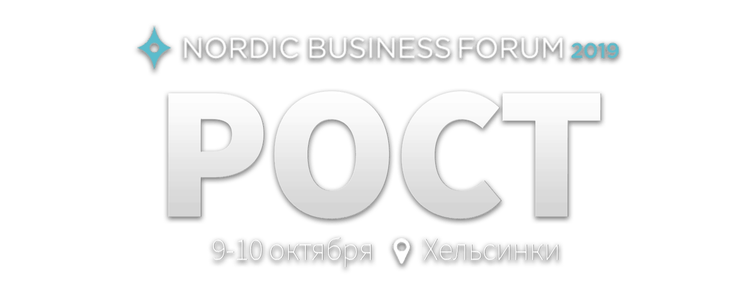 Nordic Business Forum 2019 РОСТ 9-10 октября, Хельсинки