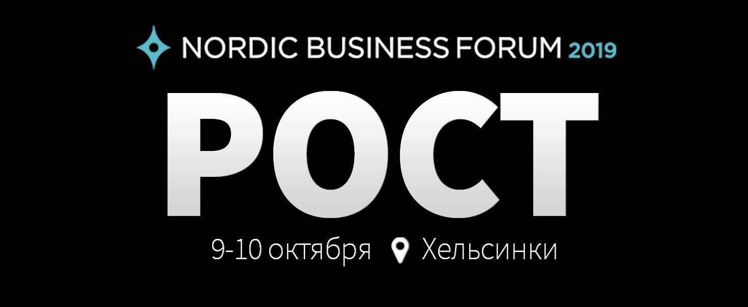 Nordic Business Forum 2019 РОСТ 9-10 октября, Хельсинки